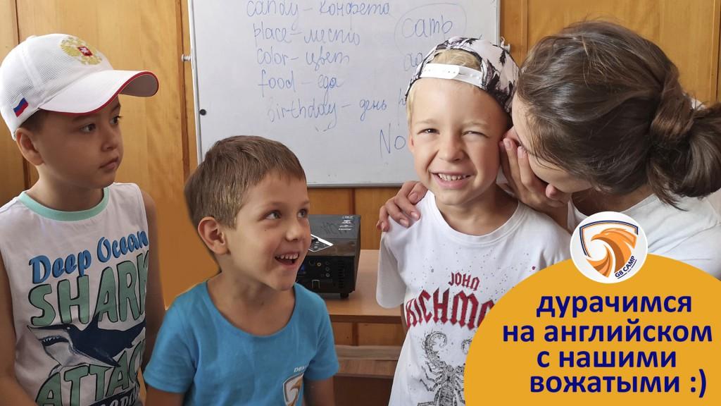 говорим по-английски в летнем детском лагере G8 Camp в Сочи