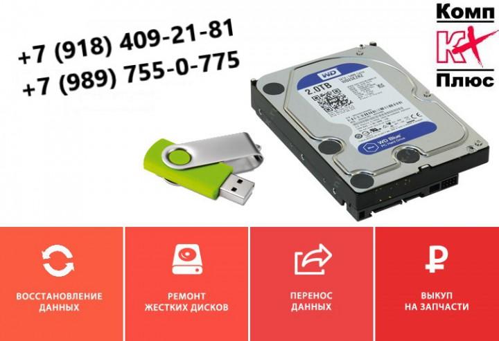 """БАЗА доноров Жестких дисков 3.5"""" 2.5"""" HDD SSD SAS"""